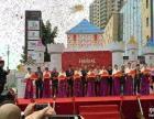 房地产公关活动 开工/开盘活动大型演出惠州策划执行