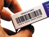 激光赋码药物产品追溯,消费者如何查询?