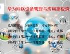 济南、郑州ITIL中文培训课程