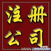 漳州长泰公司注册漳州市区工商执照代理记账