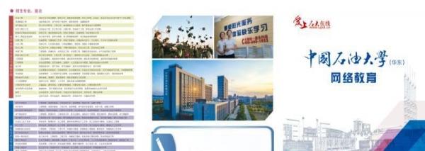 四川农业大学学历教育招生