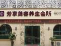 郑州做超声刀美容,芳享美容养生会所超声刀更专业