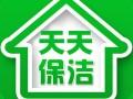 九江爱佳保洁服务有限公司