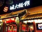 北京胡大小龙虾加盟费多少/小龙虾加盟电话
