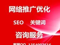 网络推广 SEO优化 B2B平台发帖