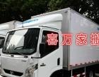 南京喜万家专业搬家,正规公司,诚信经营,来电优惠