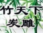 竹天下炭雕加盟