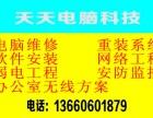 30起全广州市赤岗专业上门重装系统黑白苹果双系统等