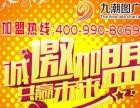 九潮图广告连锁加盟 家政服务 投资金额 1-5万元