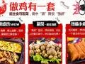 嘻哈鸡火锅加盟费多少钱/ 鸡主题餐厅加盟