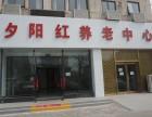 天津市河东区大王庄夕阳红养老中心