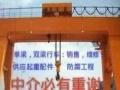 单双梁桥式门式起重机电动葫芦销售维修配件起重机制作