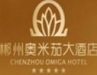 奥米茄酒店加盟