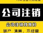 西昌公司注销 营业执照注销 变更 工商代办 做账报税