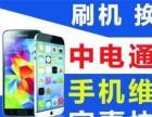 中電通訊手機維修