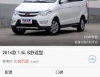 五菱五菱宏光2014款1.5LS手动舒适型极品五菱商务车低价转让