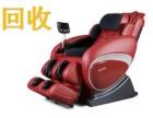 北京西城区按摩椅回收二手按摩椅收购中心太空舱按摩椅回收