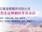 连云港连樱韩语2017年暑期培训开始招生