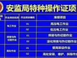 上海有毒有害有限空间证培训,防腐蚀工证培训