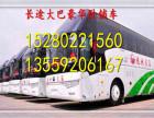 从泉州到渭南的汽车时刻表13559206167大客车票价