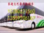 13559206167 直达晋江到宣城的汽车时刻表 汽车票/