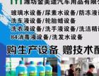 江蘇玻璃水設備生產廠家,生產玻璃水,玻璃水價格