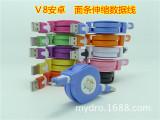 厂家直销 Micro伸缩数据线 便携式智能手机彩色面条充电线