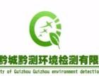 贵州室内空气检测一条龙服务
