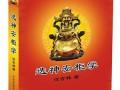 西宁国学大师涂玄林-西宁周易风水讲座-西宁易经面相培训