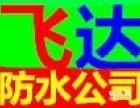 苏州飞达防水工程有限公司 苏州防水补漏 卫生间防水补漏