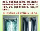 全市最低价窗帘和地毯清洗