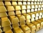 乌鲁木齐市北京路高价回收黄金 沙金提纯 上门回收