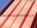 唐山铜排、铜母线5×60