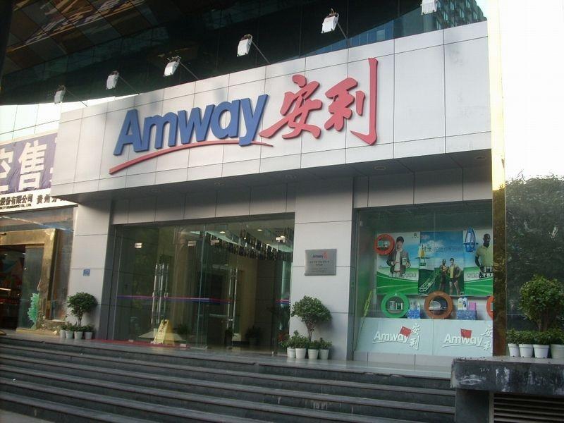 泉州洛江安利产品哪里有卖洛江安利店铺在什么地方?