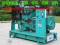 宁波发电机出租 出售,二手柴油发电机组维修 收购