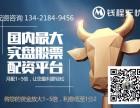江苏南京股票配资公司本地较大较正规较早的配资平台