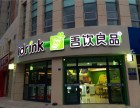 超火爆奶茶加盟 吾饮良品奶茶加盟店 专注品牌连锁11年