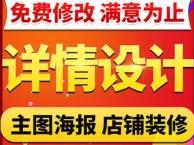 青岛李沧网站建设公司 网页设计 UI界面设计 详情页设计