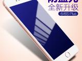 适用于苹果6s手机全屏抗防蓝光钢化膜ip