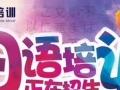 日语等级冲刺班韩语兴趣班潘家园双井劲松暑假班
