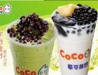 Coco奶茶店加盟 自助建站 投资金额 1-5万元