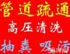 荆州市荆州清理化粪池隔油池清掏川店镇管道疏通公司清洗管道抽粪