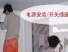 专业水暖电工-安装-维修-全天上门服务价格实惠