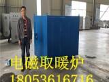 山东电磁采暖炉 大型电磁采暖炉 厂家直接批发