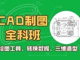 上海学模具设计多少钱 哪家好
