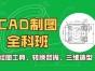 上海CAD机械制图培训 一个月助你实现三维制图梦