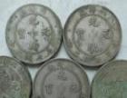 上门回收银元,银锭,大洋,铜钱,花钱