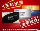 江西制卡 闪电发货 pvc卡 vip会员卡定制你的专属会员卡