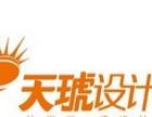 石家庄学习网页美工去哪里、UI设计石家庄天琥教育培训