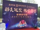 2018万华城-优洛奇彩宝V6银饰八周年庆典活动策划